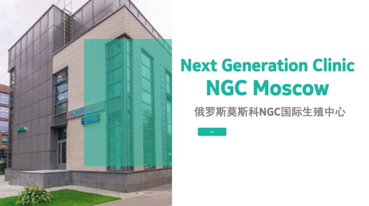 俄罗斯莫斯科NGC国际生殖中心