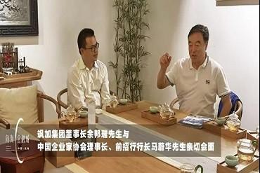 中国企业家协会主席、前招行行长马蔚华先生亲切指导产业城建设