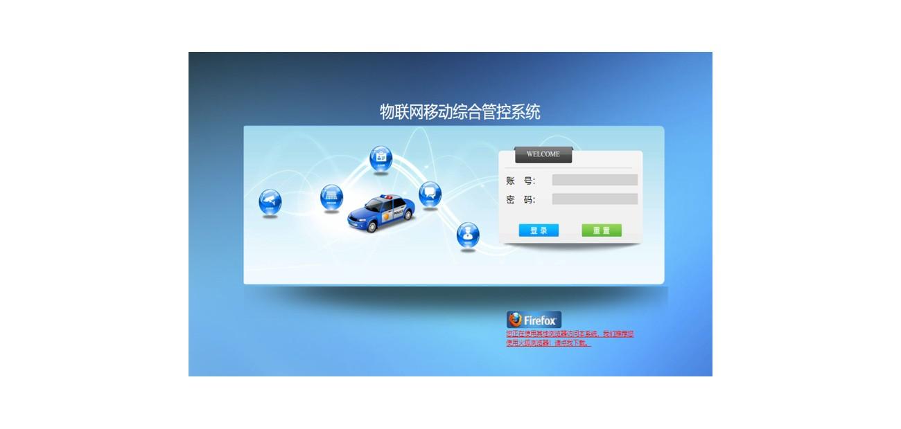 中科融通物联网监外押解管控平台软件V1.0