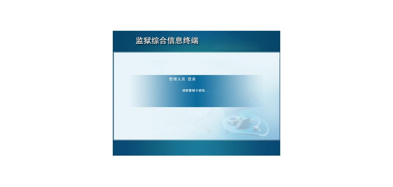 中科融通监狱综合服务终端软件