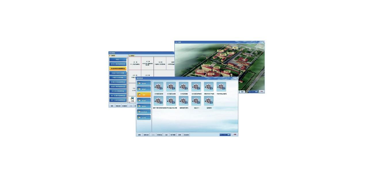 中科融通物联网通用安防平台软件