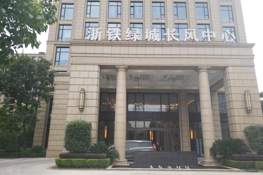 浙铁绿城长风中心