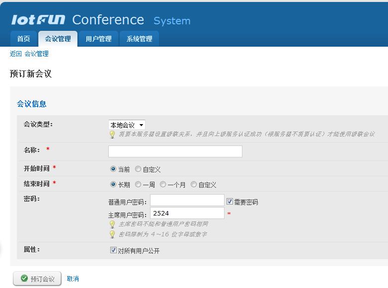 视频会议服务端系统说明