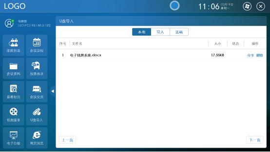 无纸化会议系统v3.0客户端说明