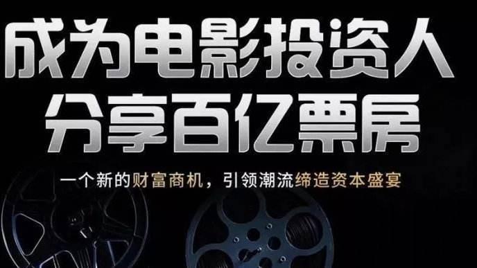 电影投资在哪里投,有什么渠道?