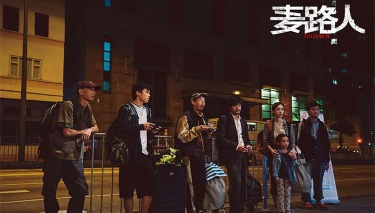 郭富城杨千嬅首次合作 《麦路人》定档9月17日温情出发