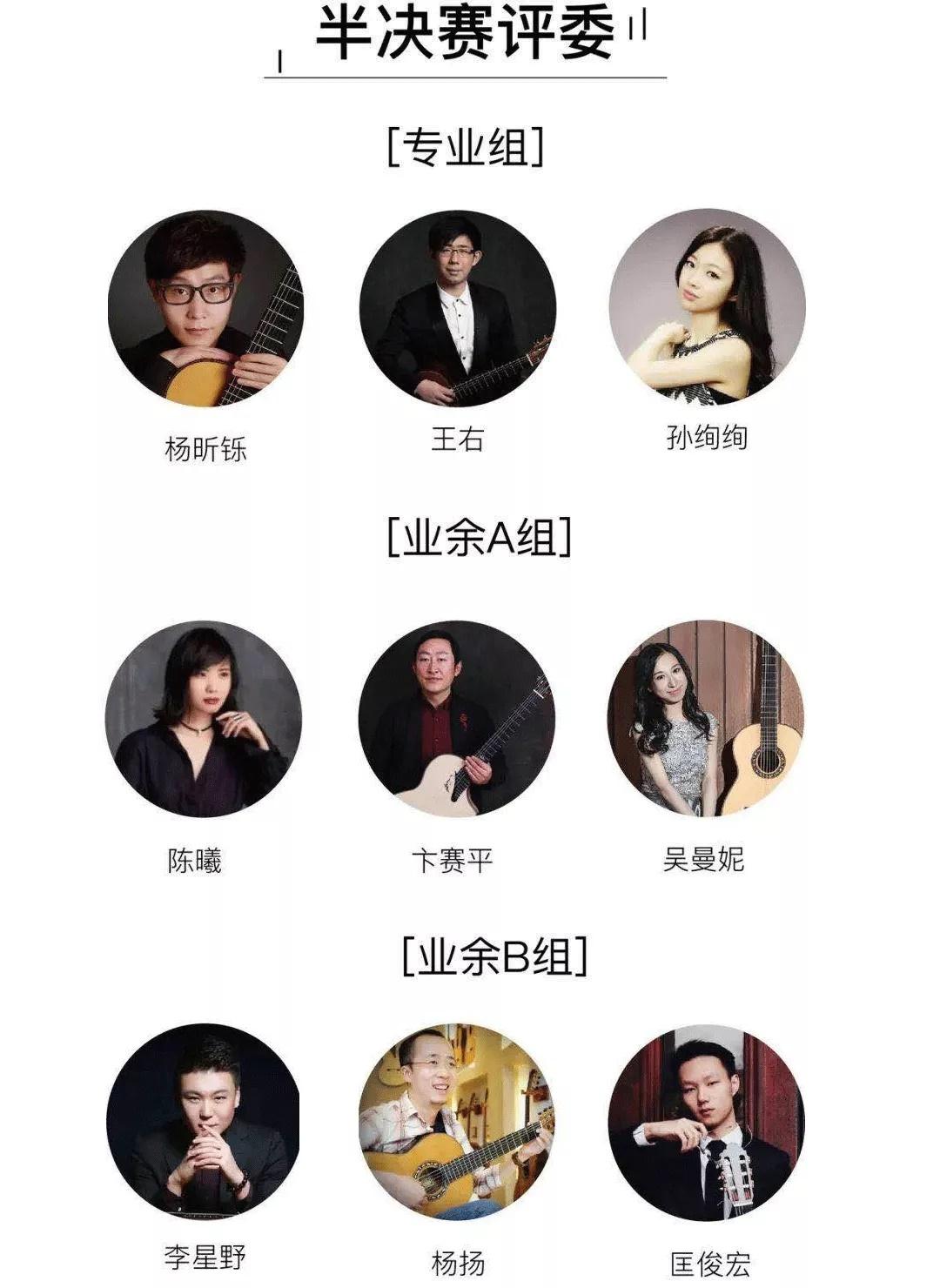 开榜丨【玛丁尼2020吉他大赛】半决赛名单公布!