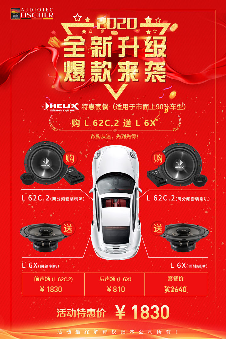 广汽传祺GM8升级HELIX音响,以优惠的价格即刻坐拥魅力新声