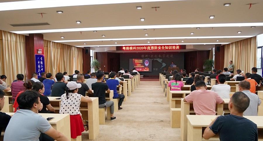 普及消防  生命至上 —— 粤港必威app手机下载精装版2020年消防安全知识培训讲座