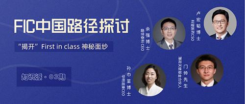 知识派·03期   FIC中国路径探讨