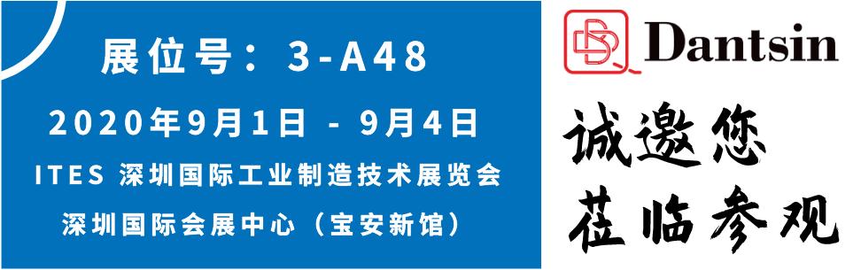 2020.9.1-9.4 ITES 深圳工业制造技术展览会