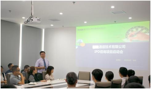 行业知名通信技术公司与汉捷公司IPD咨询项目正式启动