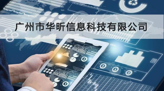 祝贺:华昕uedbet胜利通过CCRCuedbet安全服务资质认证