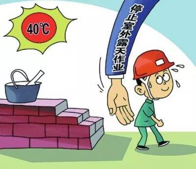 项目安全 | 项目防暑措施全攻略