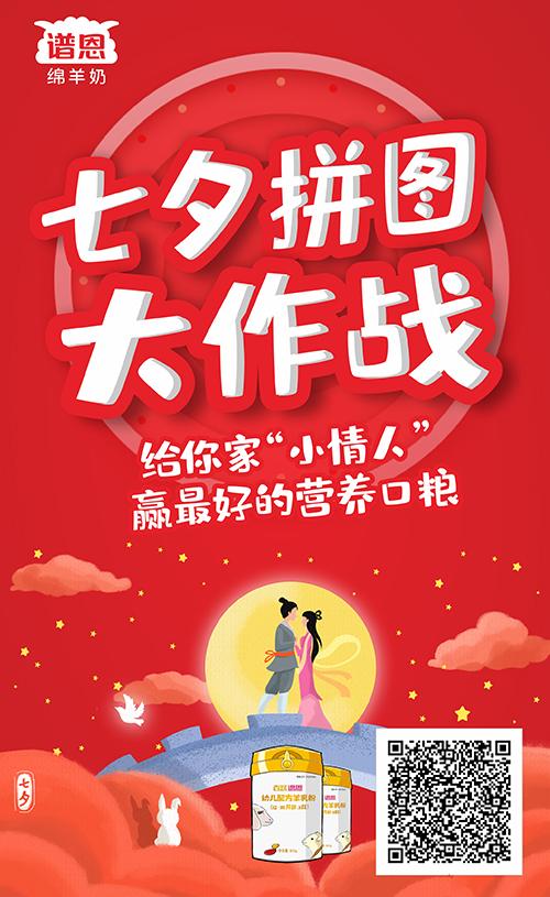 """【七夕活动】谱恩绵羊奶拼图大作战,给""""小情人""""赢最好的营养口粮!-羊奶粉"""