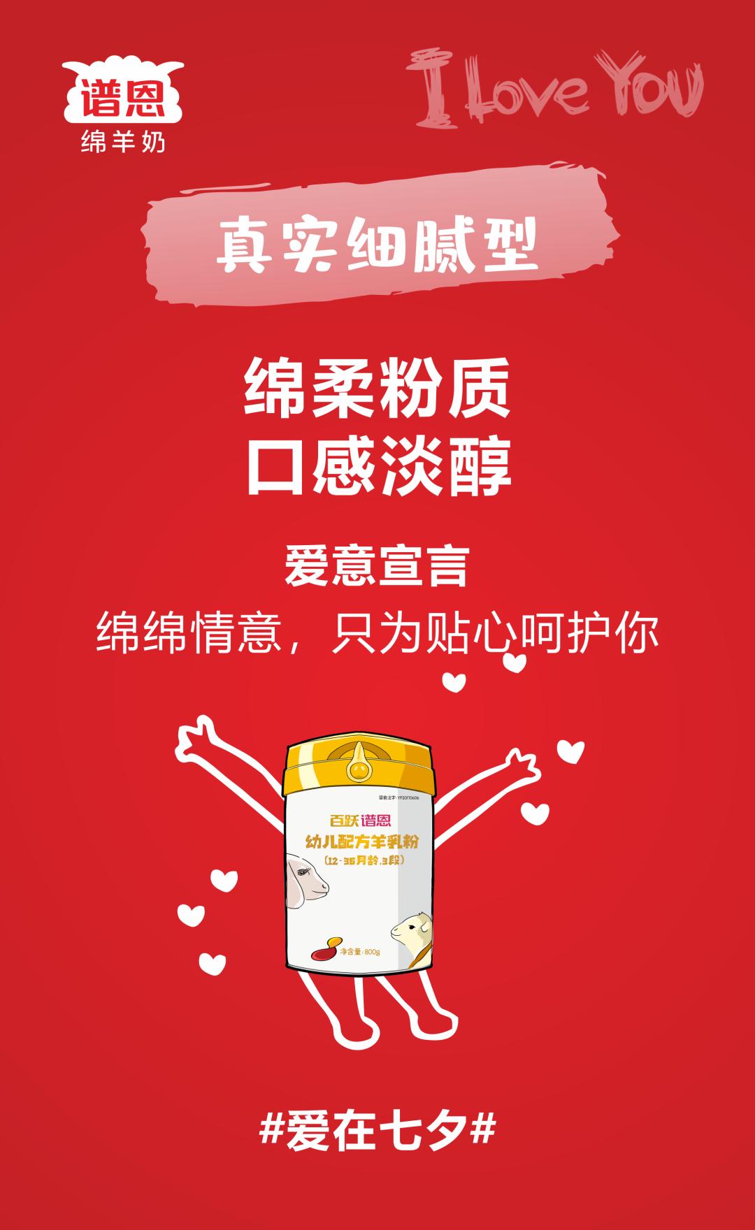 """【七夕活动】谱恩绵羊奶拼图大作战,给""""小情人""""赢最好的营养口粮!"""