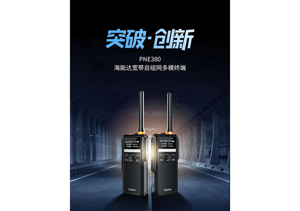 必威平台网址达宽带自组网多模终端PNE380重磅来袭