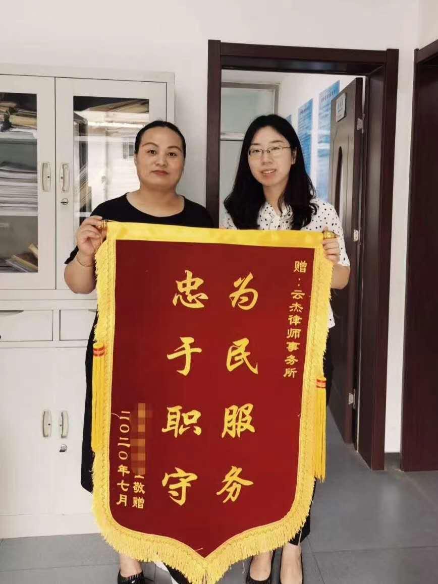 天津云杰律师事务所李丽律师获赠当事人锦旗