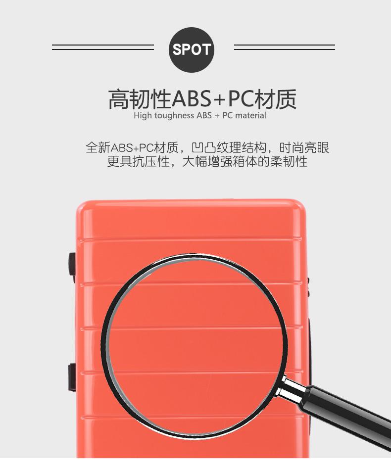 PC+ABS拉杆箱