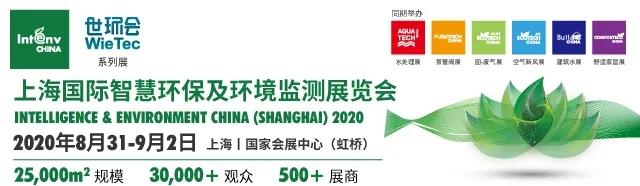 """宝英科技诚邀您参加""""2020世环会-上海国际智慧环保展"""""""