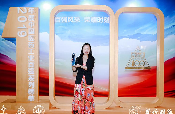 凯发彩票app医疗入选2019年度中国医药工业百强榜并出席颁奖盛典