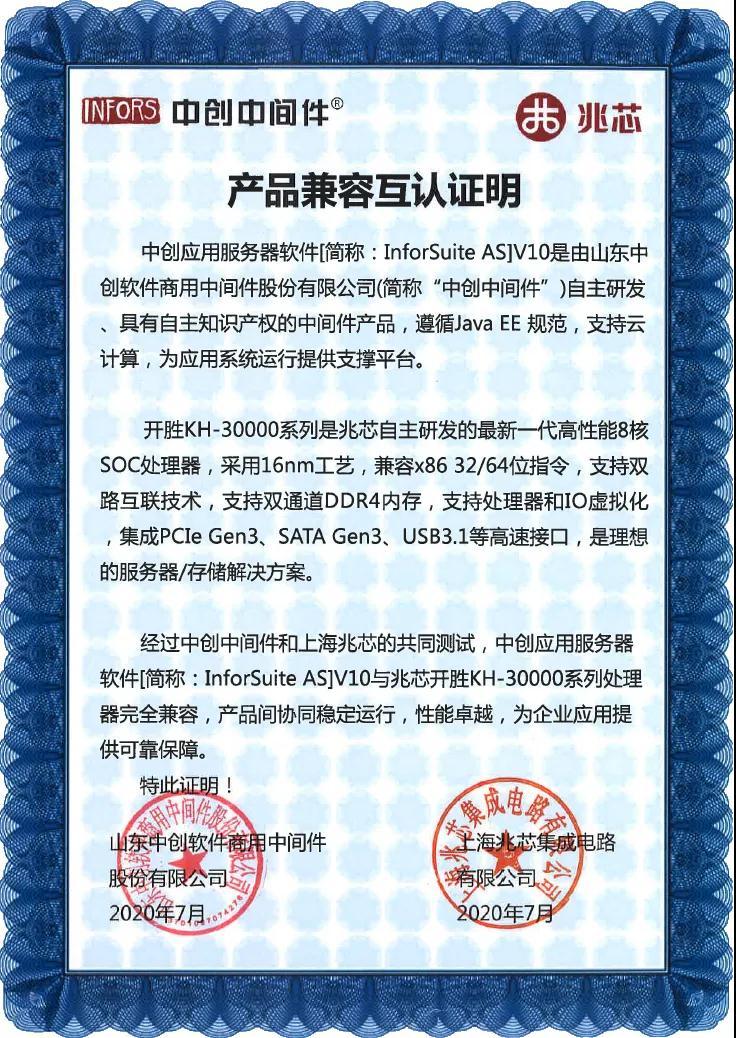 与多家应用服务器软件商完成互认证 国产CPU构建安全稳定政企业务环境
