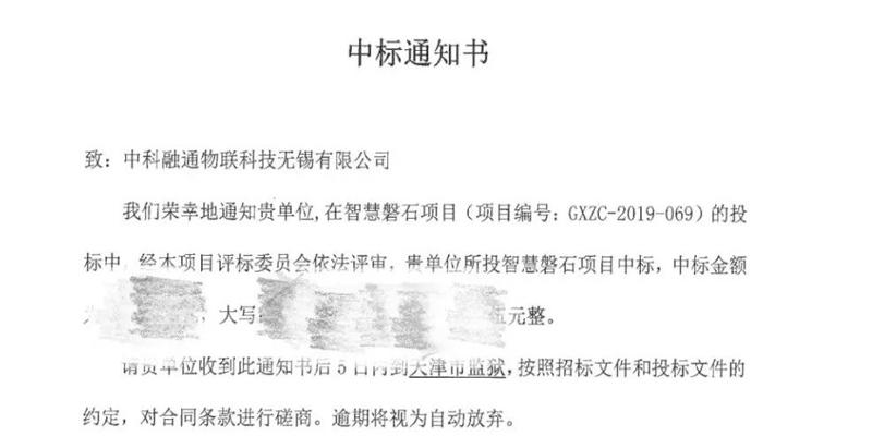 喜报 | 中科融通中标天津市监狱智慧磐石项目