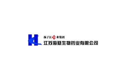 扬子江药业集团江苏海慈生物药业有限公司