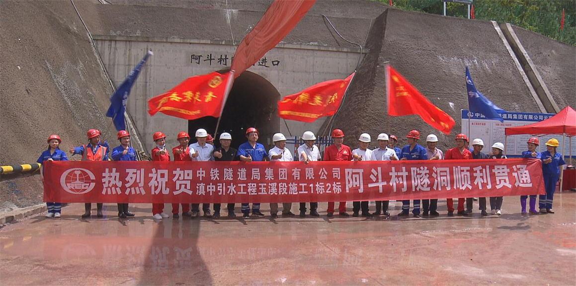 滇中引水龙8国际平台入口玉溪段阿斗村隧洞贯通