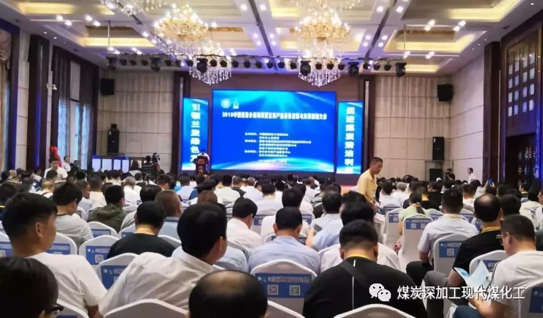 第四届煤炭清洁高效利用--2020中国兰炭产业大会暨全国兰炭交易会9月10日神木召开