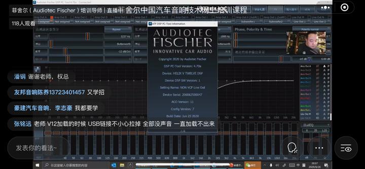 突破自我,赢在未来 | Audiotec Fischer首届技术培训(网络班)圆满收官!