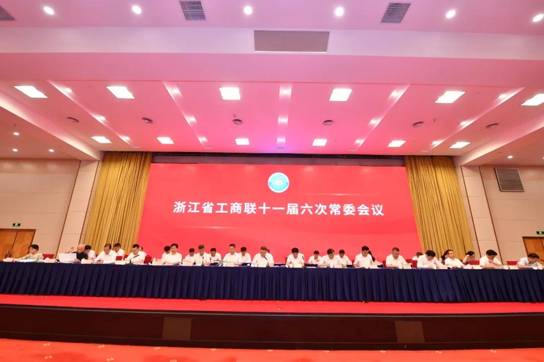 金位海主席出席浙江省工商联十一届六次常委会议