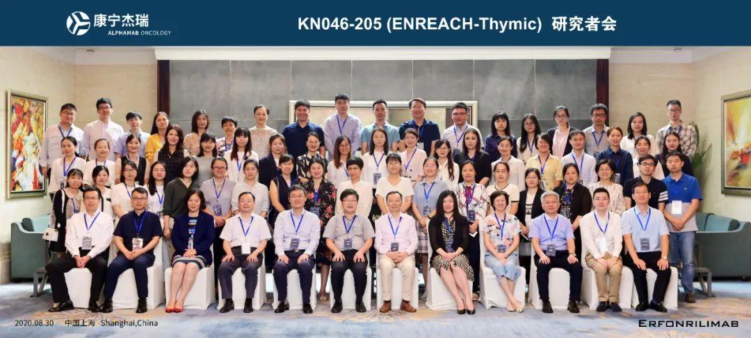 企讯 | 康宁杰瑞双特异性抗体KN046的Ⅱ期注册性临床试验(KN046-205)研究者会议圆满召开