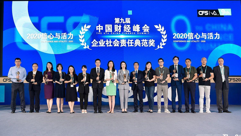 """中国贝博网址荣获中国财经峰会""""2020企业社会责任典范奖"""""""