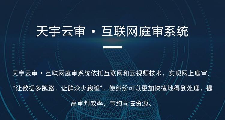 天宇云审 •互联网庭审系统
