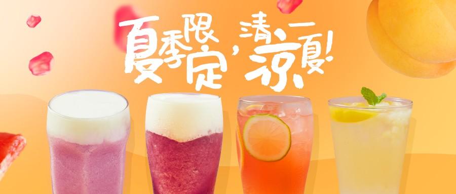 暑期福利 | 夏季限定,四款新品带你清凉一夏!