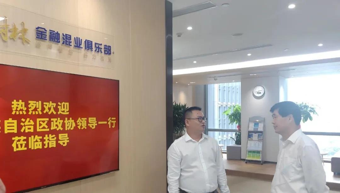 广西壮族自治区政协考察团考察红树林现代金融产业城上海招商总部