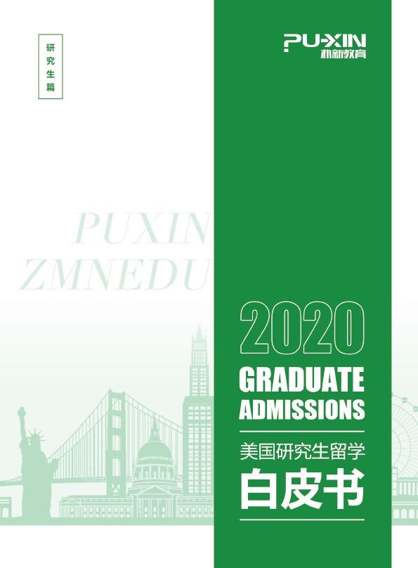 《2020年美国大学研究生录取白皮书》