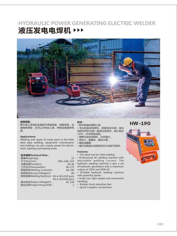 液压发电电焊机