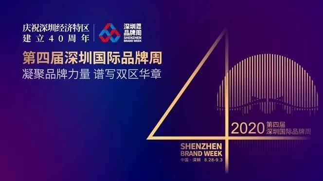 """必威平台网址达 """"深圳知名品牌""""、""""2020中国品牌价值500强""""齐上榜!"""