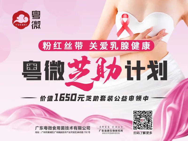 anggame安博电竞——欢迎您关爱乳腺肿瘤患者丨7月可免费申领价值1650元公益芝助套装