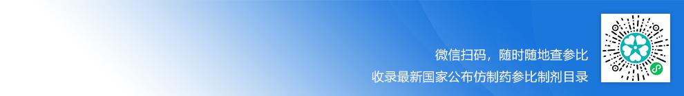 【第二十批】仿制药bob安卓版bob官方下载链接目录