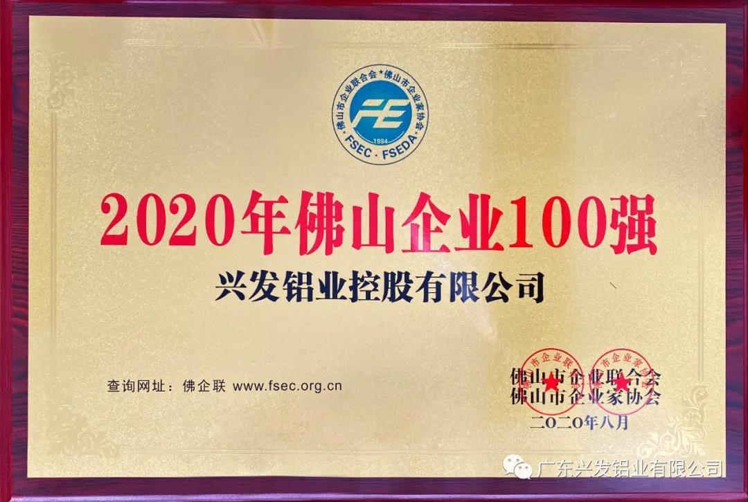 """興發鋁業榮登""""2020年佛山企業100強""""榜單"""