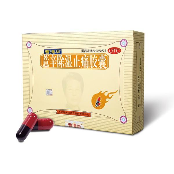 曹清华®薏辛除湿止痛胶囊