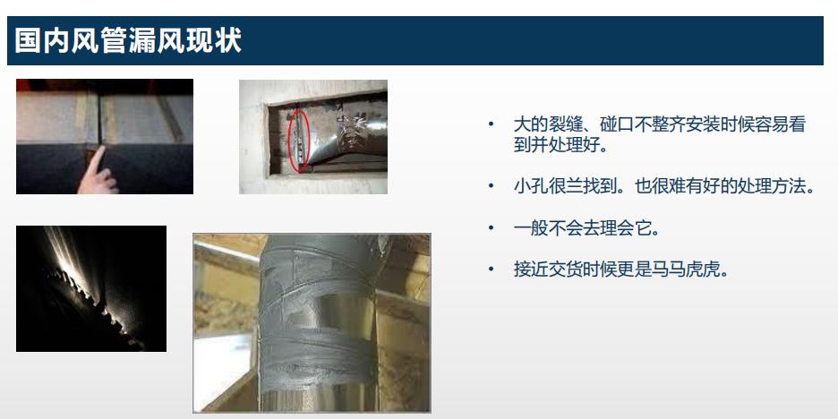 我司引进海外先进风管密封补漏技术,填补行业空白