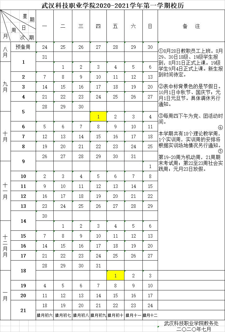 2020-2021學年第一學期校歷