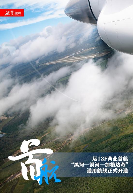 """运12F商业首航 开通""""黑河—漠河—加格达奇""""通用航线"""