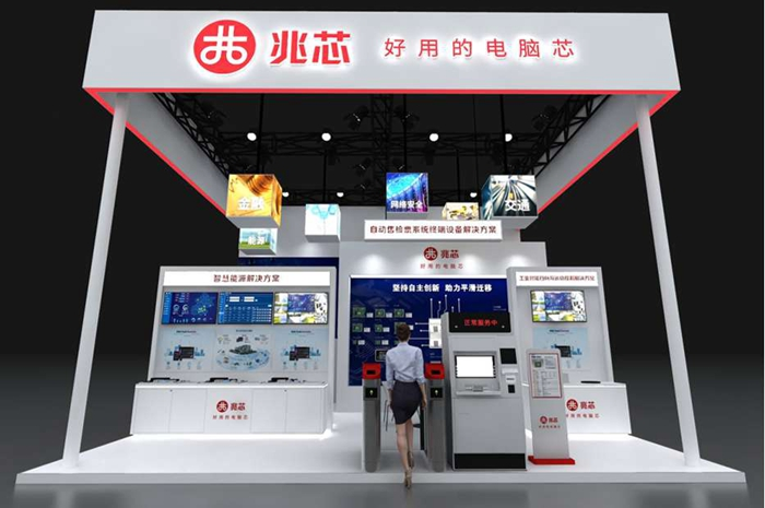 走近兆芯 | 相约9月15日中国国际工业博览会(上海)
