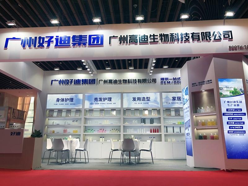 聚焦2020中国美妆供应链展会 ballbet贝博开户构建日化共赢新生态