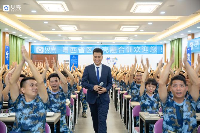 2020年中山貝殼新人職前培訓21期